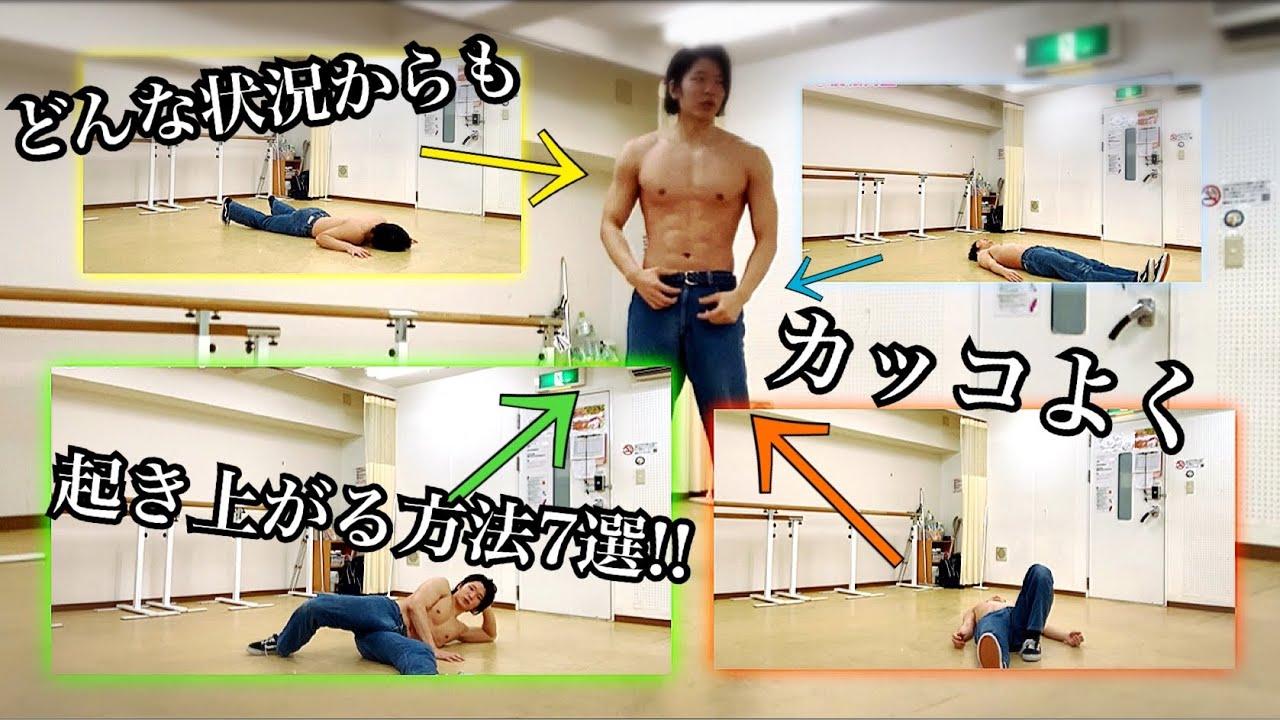 【跳ね起きだけじゃない!!寝た状態からカッコよく起き上がる動き7選!!】