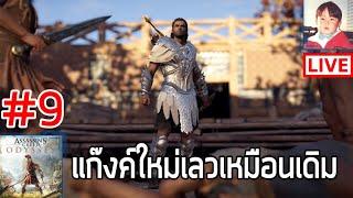 Assassin's Creed Odyssey [LIVE-9] เบาะแสกลุ่มวายร้ายแก๊งค์ใหม่ !!