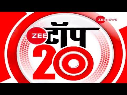Zee Top 20: अब तक की 20 बड़ी ख़बरें | Top News Today | Non stop News | Hindi News | Latest News