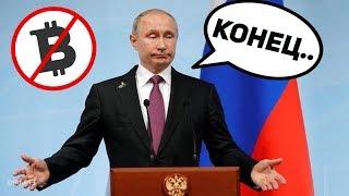 Биткоин по Паспорту! С 1 Июля 2019 Запрет Биткоина в России! Путин vs Биткоин и Криптовалюта 2019