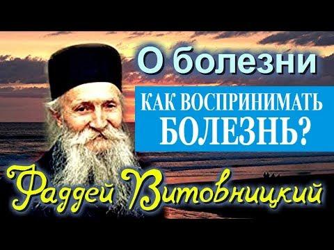 БОЛЕЗНИ служат человеку Предостережением.  -  Фаддей Витовницкий