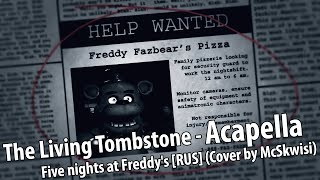 Acapella  The Living Tombstone Пять ночей с Фредди Only Vocal
