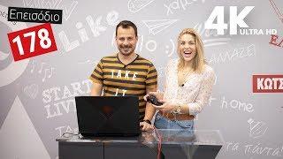 Try Me : Δοκιμάζουμε το gaming laptop Omen 17-an100nv της HP