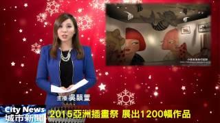【City News】0117-0118第14集周末活動預告 Thumbnail