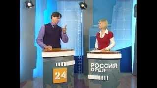 Ю. Батурин в передаче Доброе утро Орел 2011г..mpg