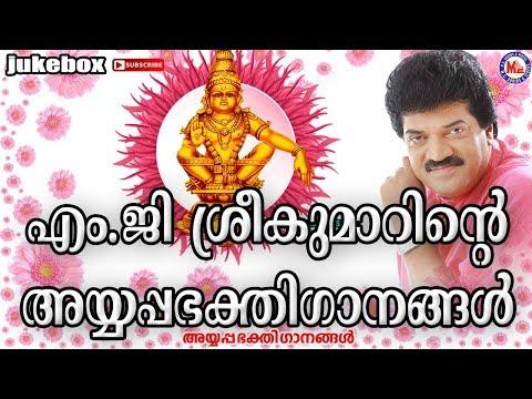 എംജിശ്രീകുമാറിൻറെ സൂപ്പർഹിറ്റ് അയ്യപ്പഭക്തിഗാനങ്ങൾ | Hindu Devotional Songs Malayalam | AyyappaSongs