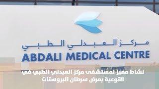 نشاط مميز لمستشفى مركز العبدلي الطبي في التوعية بمرض سرطان البروستات