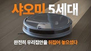 샤오미 5세대 로봇청소기의 실제 청소 성능과 더 좋아진 점 - 그런데 정말 맘 편하게 청소를 맡겨놓을 수 있을까?