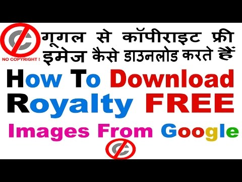 How To Download Copyright/Royalty Free Images From Google In Hindi/Urdu-2016 Must Watch