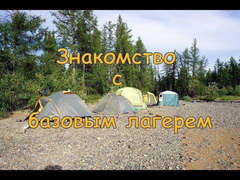 дела на знакомство с лагерем