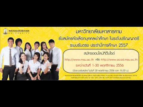 มหาวิทยาลัยมหาสารคาม รับสมัครบุคคลเข้าศึกษาระดับปริญญาตรี ปีการศึกษา 2557