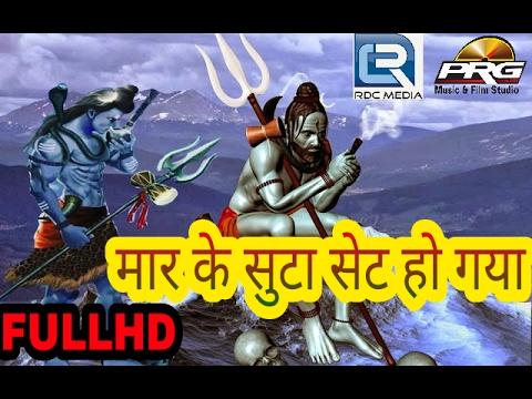 MAARKE SUTHA SET HOGAYA    Haryanvi Shiv Bhajan 2017    Sudhveer Chauhan    PRG FULL HD SONG