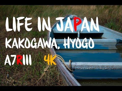 Life in Japan: Kakogawa, Hyogo 4K Cinematic | Japan vlog | A7RIII