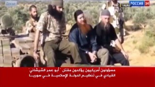 واشنطن تؤكد مقتل أبي عمر الشيشاني