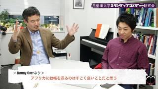 早稲田大学スタンダップコメディー研究会== 海外では「スタンダップコ...