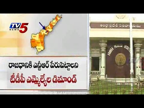 TDP Leaders Demands | NTR Name For AP New Capital : TV5 News