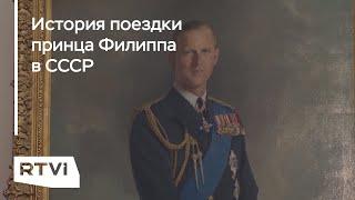 Поездка принца Филиппа в СССР. RTVI повторил его маршрут и встретился с теми, кто говорил с герцогом