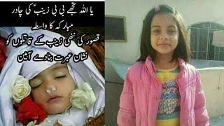 Masoom zainab ki Speech On School Mashallah Alajal MultimediaYouTube Channel