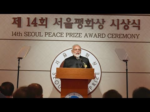 PM Narendra Modi's speech after receiving 'Seoul Peace Prize' Award