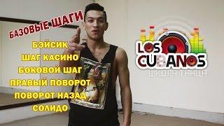 Сальса Los Cubanos урок#1