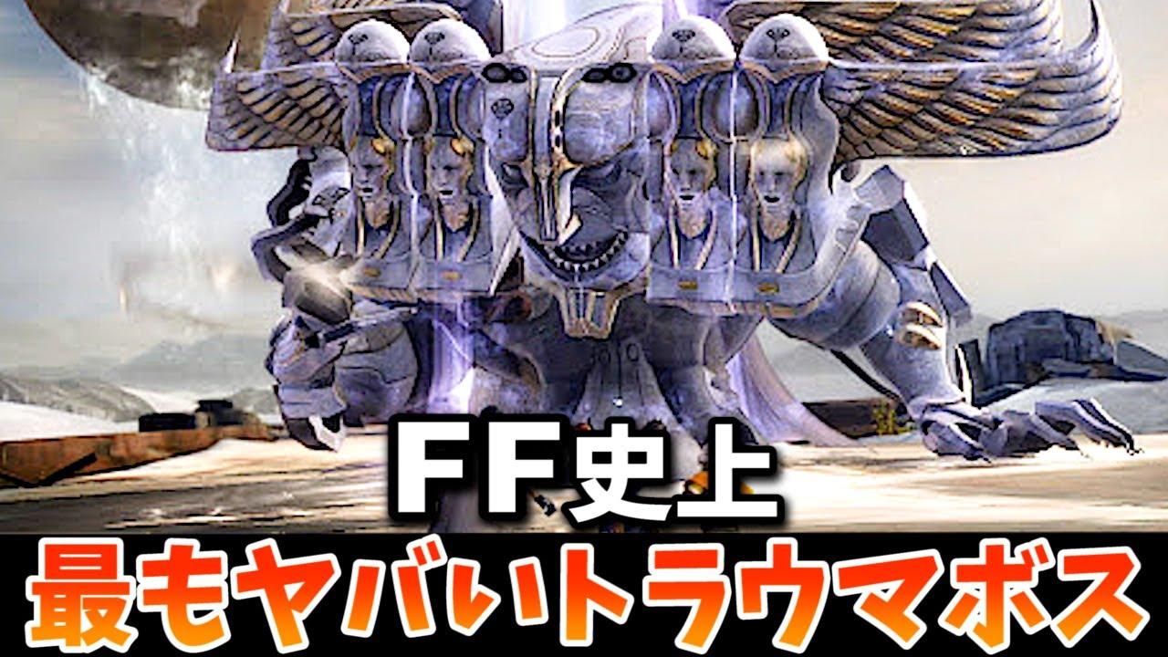 FF史上最もヤバいトラウマボス5選