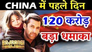 China में Bajrangi Bhaijaan की पहले दिन होगी रिकॉर्ड तोड़ कमाई | Salman Khan
