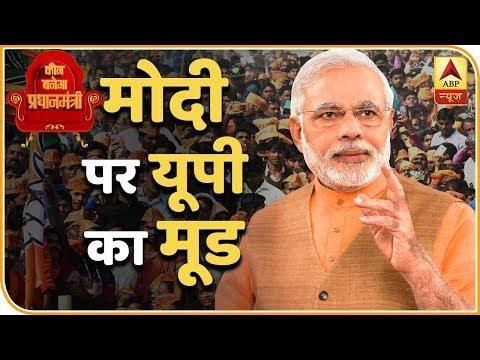 'कौन बनेगा प्रधानमंत्री' देखिए, उत्तर प्रदेश के मऊ का मूड