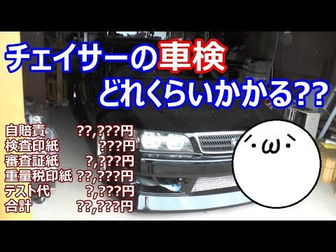 【チェイサー】夢と現実・古い車の車検っていくらかかるの??
