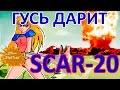 Cs go ОХОТА НА ГУСЯ РОЗЫГРЫ СКИНОВ ПОДАРОК scar 20 mp3