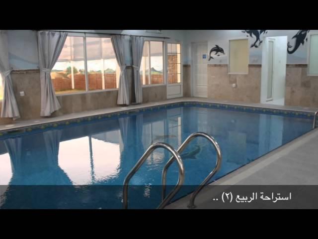 استراحة الربيع ٢ استراحات قطر Youtube