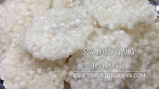 Sabudana Papad साबूदाना पापड   घर में बनाये आसानी से पापड!