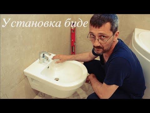 Установка подвесного биде со смесителем своими руками - пошаговое видео