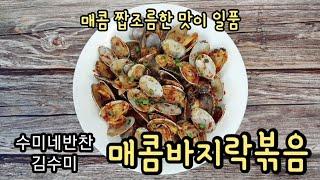 수미네반찬 매콤바지락볶음 김수미 매운 바지락요리 바지락해감