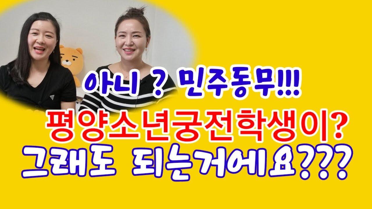 1부, 민주양!!!김부자초상화 감싸안고 울었던 평양 처녀 맞나요?