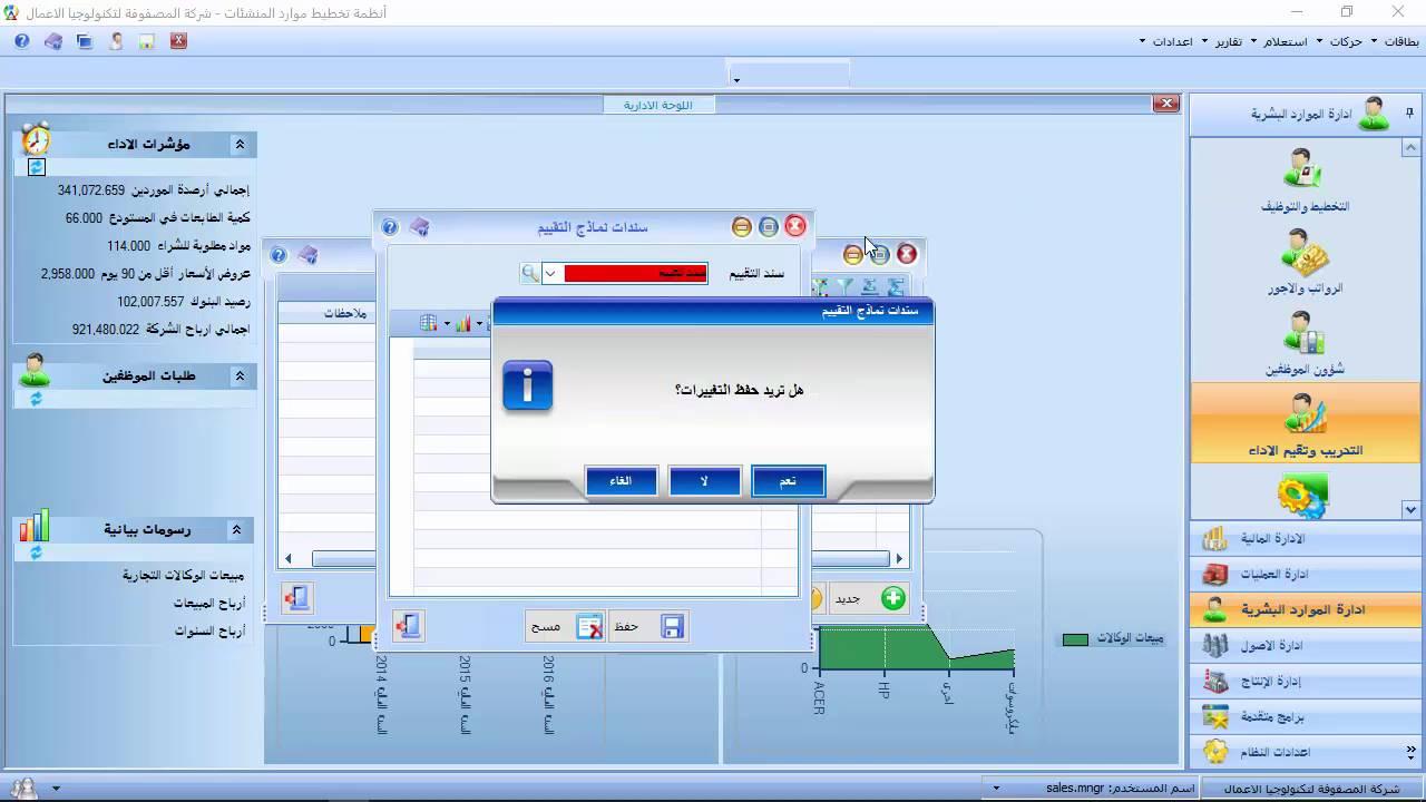 """شرح تفصيلي لبرنامج """"الموارد البشرية / تقييم الأداء """" ضمن نظام سجايا Sajaya ERP"""