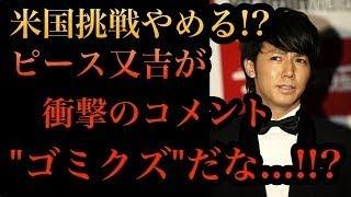 【衝撃】ピース・綾部祐二「アメリカ挑戦」に暗雲!? ニューヨークに行...