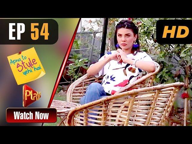 Apna To Style Yehi Hai - Episode 54 | Play Tv Dramas | Sonia Rao, Saba Zaman | Pakistani Drama
