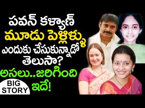 Pawan Kalyan Three Marriages Behind Reason | Nandini | Renu Desai | Anna Lezheneva | Friday Poster thumbnail