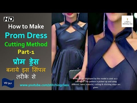 Prom Dress Cutting Part-1, Long Gown cutting, Evening Dress cutting, Party wear dress