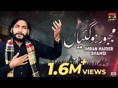 Majboor Ho Gaya - Imran Haider Shamsi 2016-17 - TP Muhrram 2016-17