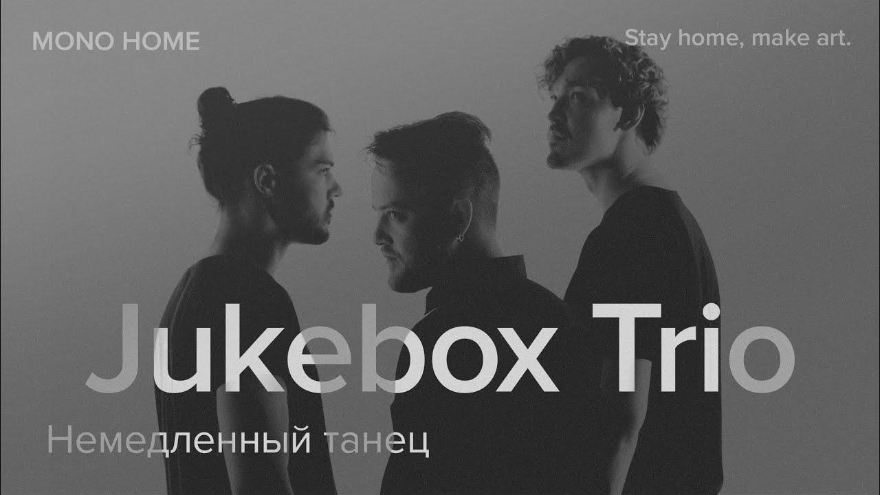 Jukebox Trio - Немедленный танец / MONO HOME