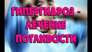 Лечение гипергидроза: симптомы, причины, методы лечения