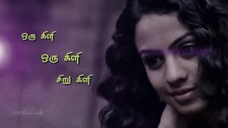 Leelai - Oru kili oru kili song tamil lyrics video short version