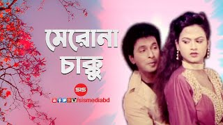 Merona Chakku | Video Song | Chakrani | Bappa | Amit Hasan | Lima | Bangla Song | SIS Media
