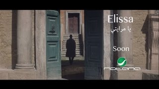 Elissa ... Ya Merayti - Clip Promo #2 | إليسا ... يا مرايتي - برومو الكليب #2