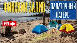 Финский залив. Палаточный лагерь. День рождения Дениса. Отдых в палатках.