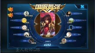 软妹子国服第一周瑜出装铭文玩法教学,《晓》的第十三位成员!