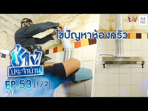 ไขปัญหาห้องครัว ไม่มีจุดระบายอากาศ EP.53 | ช่างช่วย | ช่างประจำบ้าน | 30 ม.ค.64 (1/2)
