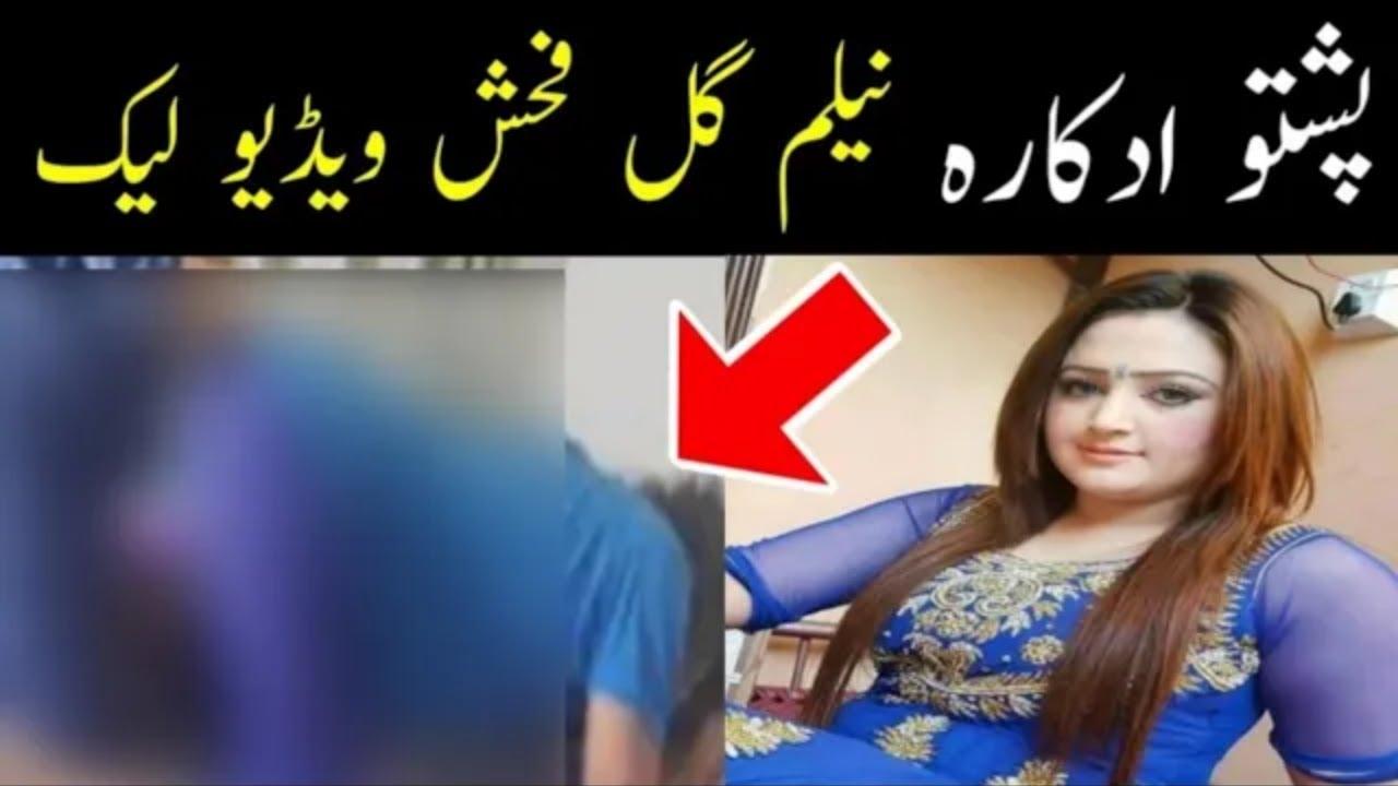 Download Pashto adakara Neelam Gul ki gallat video
