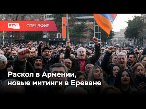 Митинги за и против Пашиняна в Ереване // Спецэфир RTVI // 01.03.2021